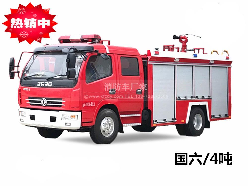 东风多利卡4吨泡沫消防车