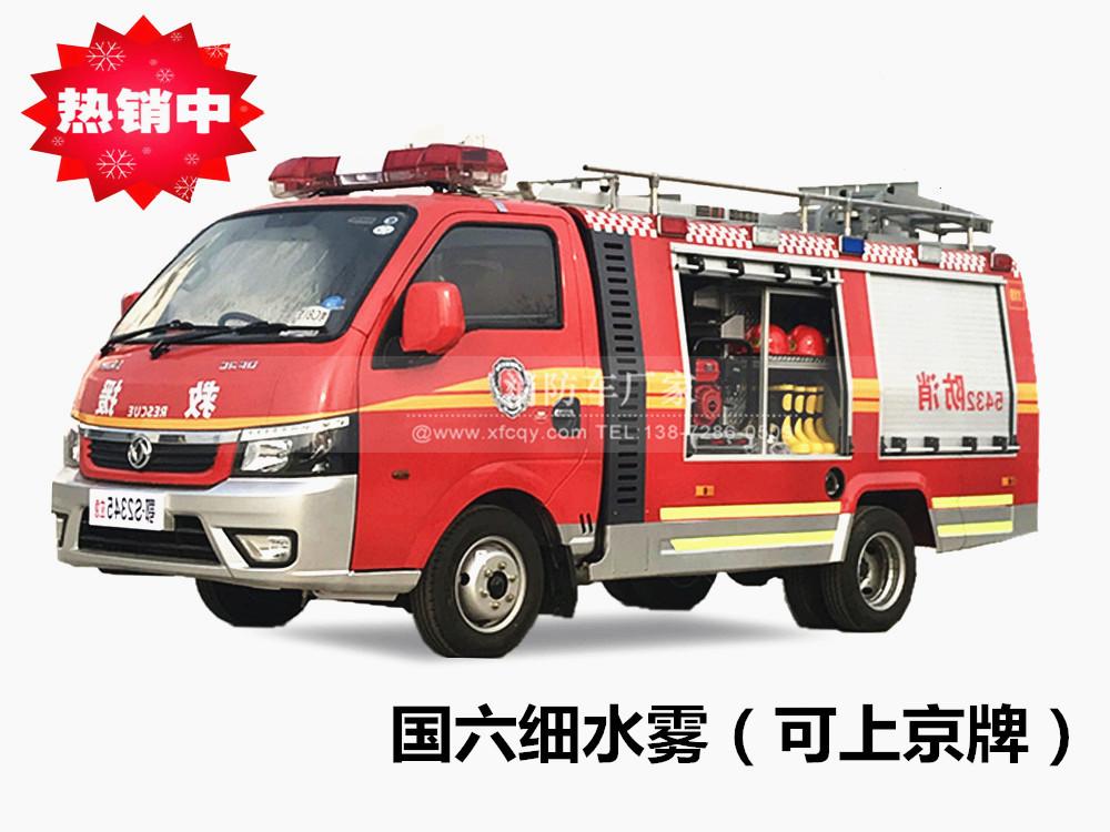 东风国六小型细水雾万博客户端官网下载【进口泵】