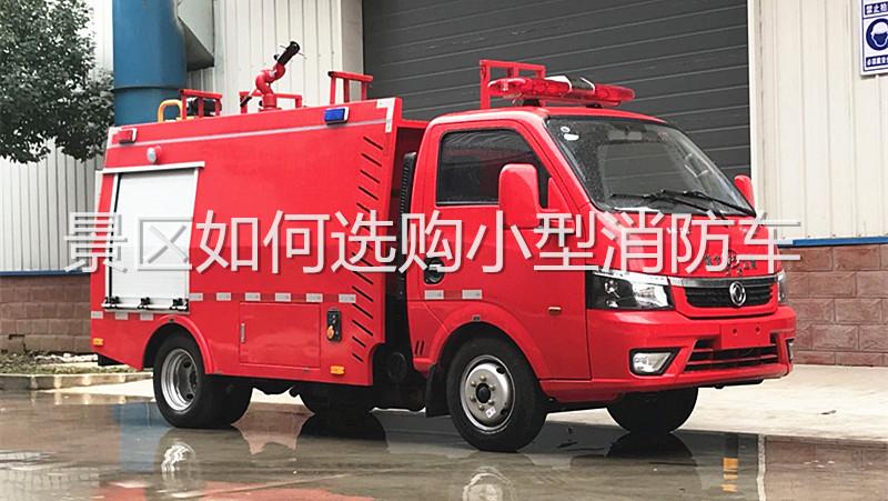 景区如何选购小型消防车