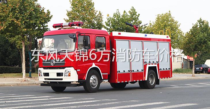 东风天锦6方消防车价格