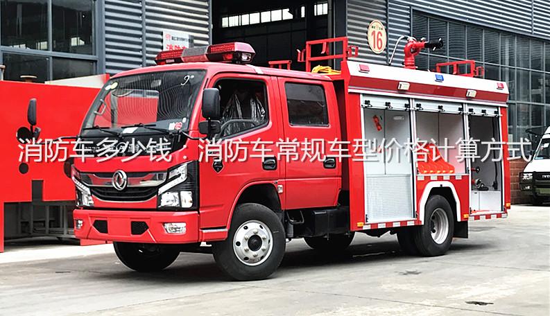 消防车多少钱:消防车常规车型价格计算方式