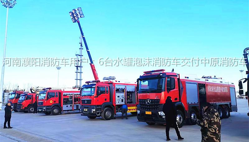 河南濮阳消防车用户:6台水罐泡沫消防车交付中原消防车