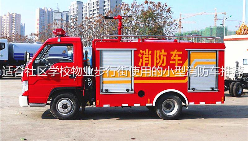 适合社区学校物业步行街使用的小型消防车推荐