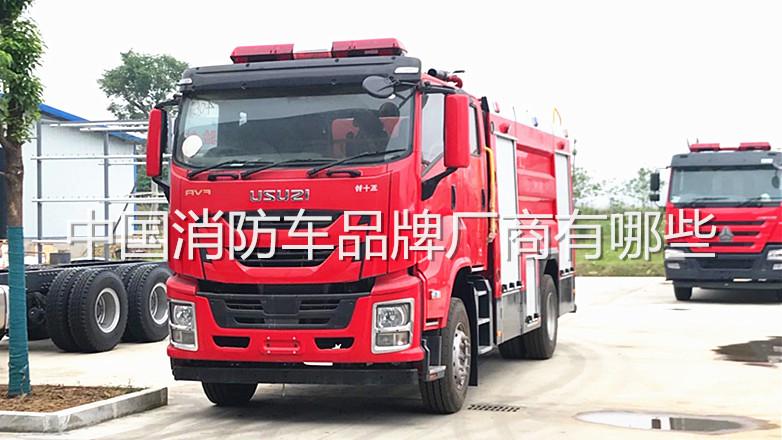 消防车品牌前十:中国消防车品牌厂商有哪些