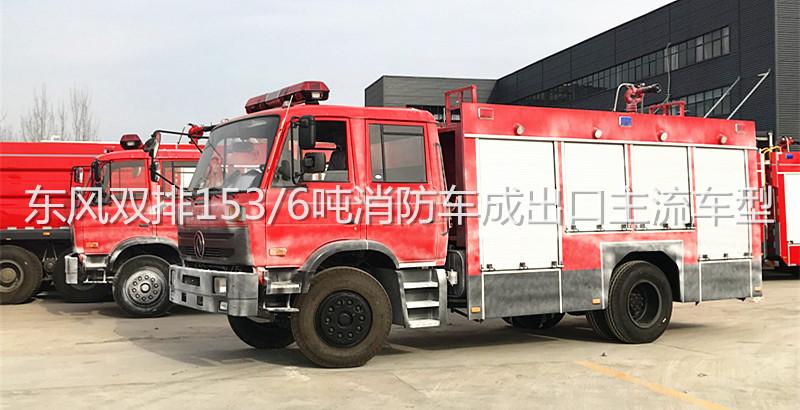 国产东风双排153/6吨消防车成出口主流车型