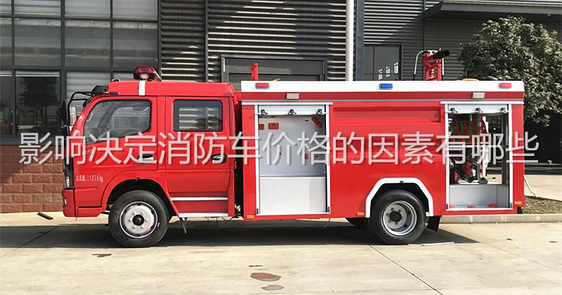 影响决定消防车价格的因素有哪些