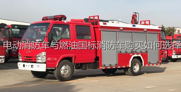 电动消防车与燃油国标消防车购买如何选择