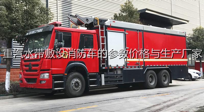 重汽水带敷设消防车的参数价格与生产厂家