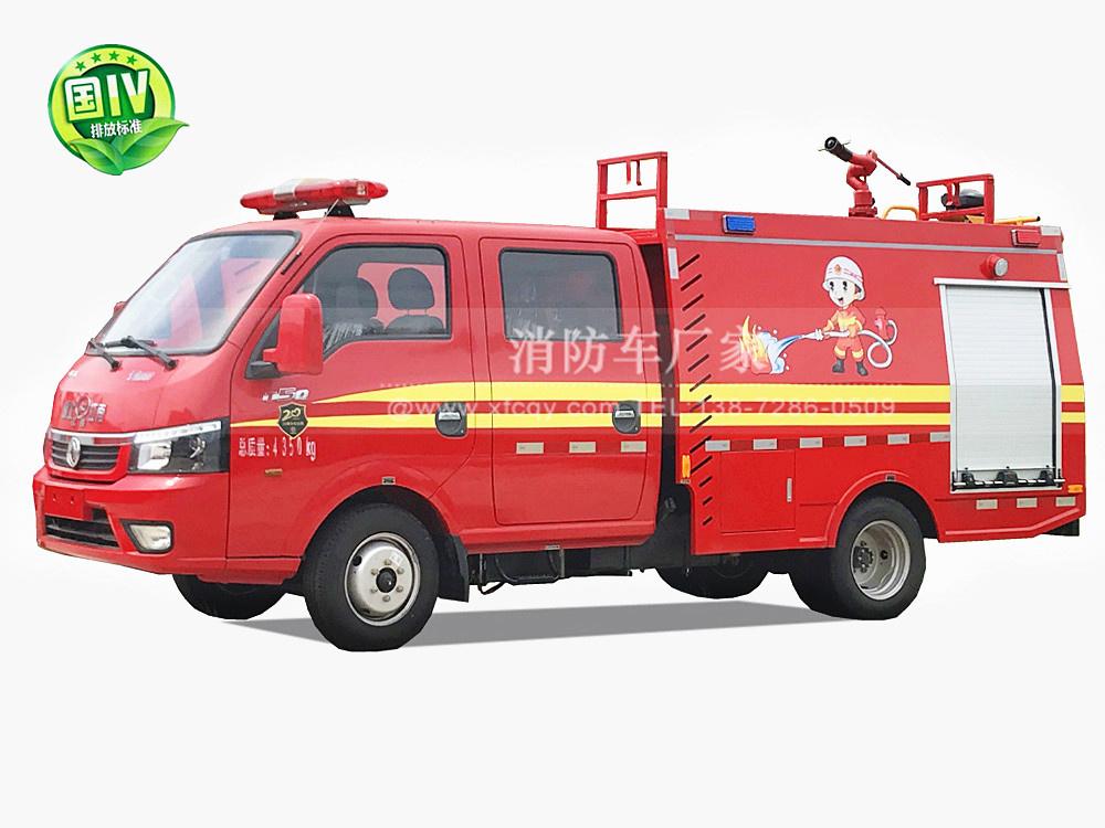 东风双排1.5吨小型消防车